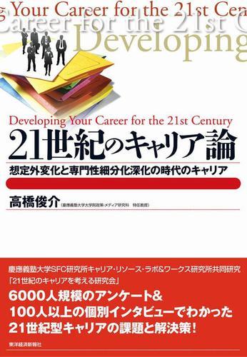 21世紀のキャリア論 / 高橋俊介