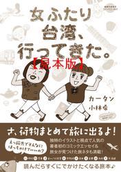 コミックエッセイ 女ふたり台湾、行ってきた。 【見本】