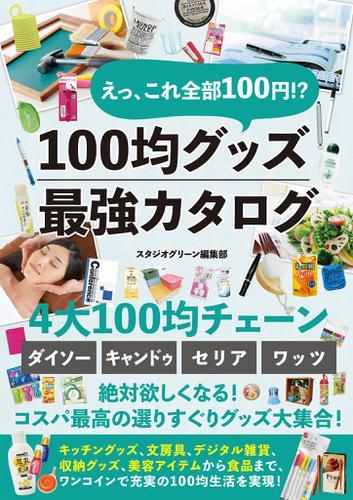 えっ、これ全部100円!? 100均グッズ最強カタログ / スタジオグリーン編集部