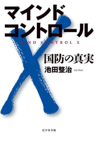 マインドコントロールX / 池田整治