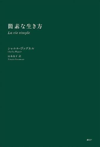 簡素な生き方 / シャルル・ヴァグネル