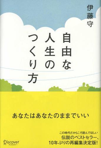 自由な人生のつくり方 / 伊藤守