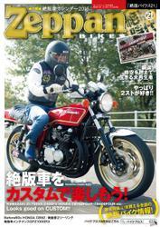 ゼッパンバイクス (21号)