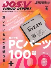 DOS/V POWER REPORT (ドスブイパワーレポート) (2021年冬号) / インプレス
