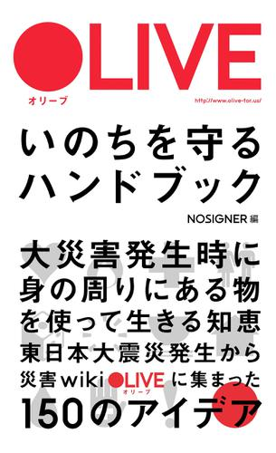 OLIVE いのちを守るハンドブック / NOSIGNER