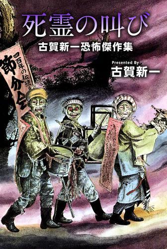 死霊の叫び~古賀新一恐怖傑作集~ 1巻 / 古賀新一
