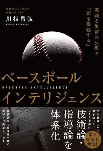 ベースボールインテリジェンス 実践と復習の反復で「頭を整理する」 / 川相昌弘