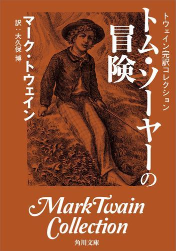 トウェイン完訳コレクション トム・ソーヤーの冒険 / マーク・トウェイン