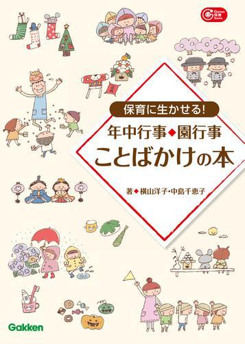 保育に生かせる!年中行事・園行事 ことばかけの本 / 横山洋子