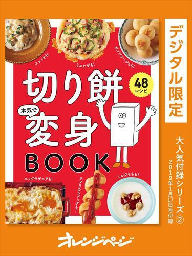 切り餅本気で変身BOOK / オレンジページ
