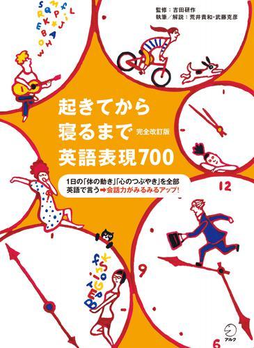 [音声DL付]完全改訂版 起きてから寝るまで英語表現700 / 吉田研作