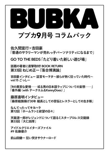 BUBKA コラムパック 2021年9月号 / BUBKA編集部