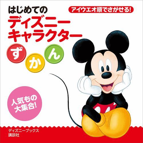 はじめての ディズニーキャラクターずかん(ディズニーブックス) / 講談社