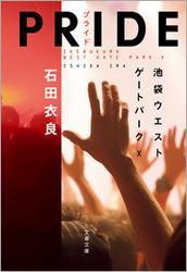 PRIDE―プライド 池袋ウエストゲートパークX / 石田衣良