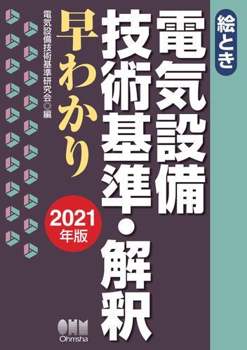 絵とき 電気設備技術基準・解釈早わかり ―2021年版― / 電気設備技術基準研究会