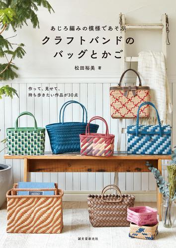 あじろ編みの模様であそぶ クラフトバンドのバッグとかご / 松田裕美