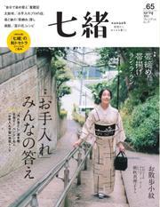 七緒(ななお) (Vol.65) / プレジデント社