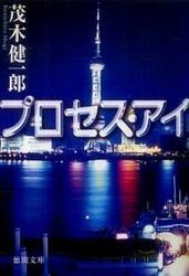 プロセス・アイ / 茂木健一郎