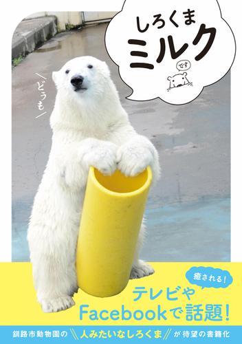 しろくま ミルク / 釧路市動物園