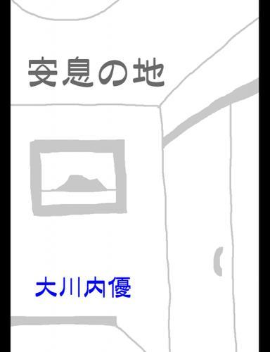 絵本「安息の地」 / 大川内優