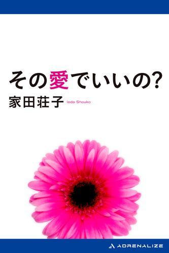 その愛でいいの? / 家田荘子