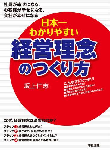 日本一わかりやすい経営理念のつくり方 / 坂上仁志