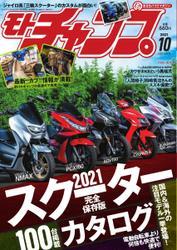 モトチャンプ (2021年10月号) / 三栄
