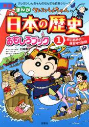 新版 クレヨンしんちゃんのまんが日本の歴史おもしろブック : 1 / 臼井儀人