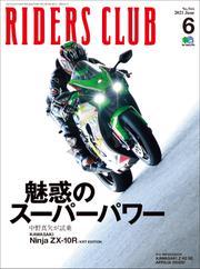 RIDERS CLUB 2021年6月号 No.566 / RIDERS CLUB編集部