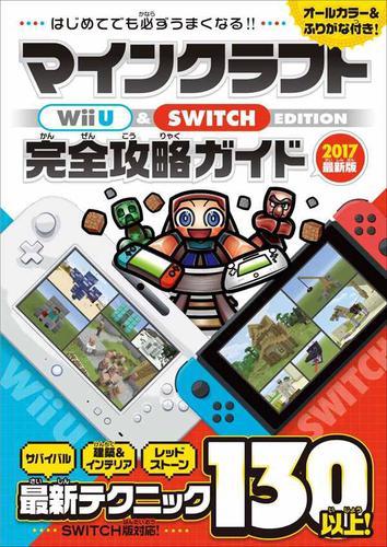マインクラフト Wii U & SWITCH EDITION 完全攻略ガイド / カゲキヨ