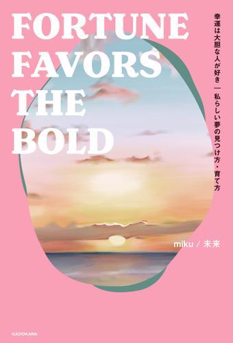 幸運は大胆な人が好き 私らしい夢の見つけ方・育て方 FORTUNE FAVORS THE BOLD / miku/未来