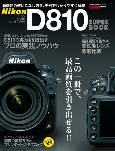 ニコンD810スーパーブック / CAPA編集部