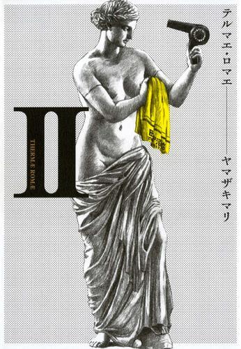 テルマエ・ロマエII / ヤマザキマリ