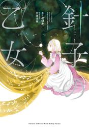 針子の乙女 / ゼロキ
