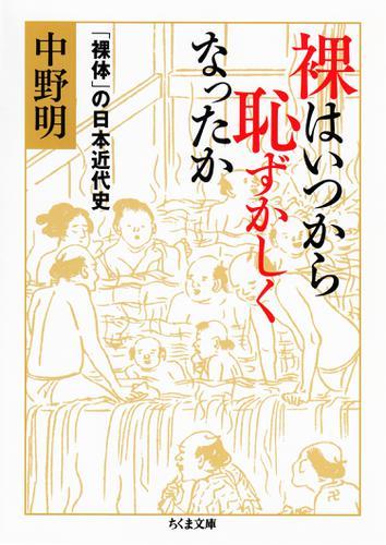 裸はいつから恥ずかしくなったか ──「裸体」の日本近代史 / 中野明