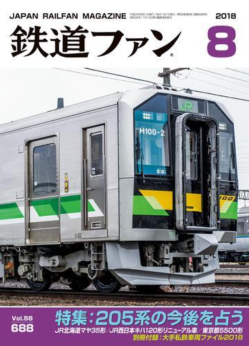 鉄道ファン2018年8月号 / 鉄道ファン編集部