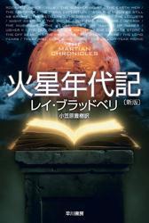 火星年代記〔新版〕 / 小笠原豊樹