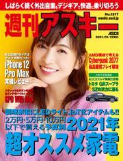週刊アスキーNo.1317(2021年1月12日発行) / 週刊アスキー編集部
