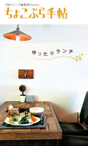ちょこぷら手帖 ゆったりランチ / 100シリーズ出版プロジェクト