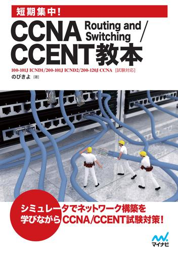短期集中!CCNA Routing and Switching/CCENT教本 / のびきよ