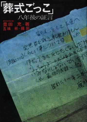 「葬式ごっこ」八年後の証言 / 豊田充