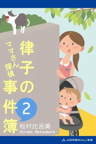 ママさん探偵 律子の事件簿(2) / 松村比呂美