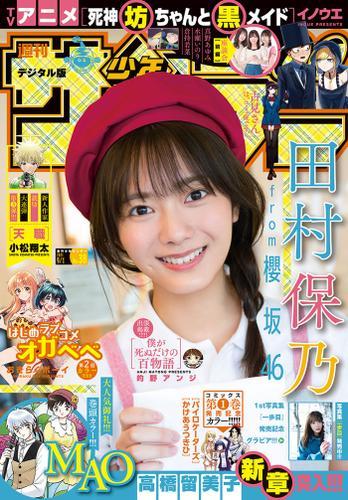 週刊少年サンデー 2021年38号(2021年8月18日発売) / 週刊少年サンデー編集部