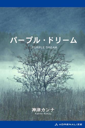 パープル・ドリーム / 神津カンナ