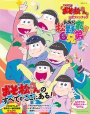 TVアニメ「おそ松さん」公式ファンブック われら松野家6兄弟!
