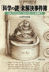 「科学の謎」未解決事件簿 人体、テクノロジーからスポーツ、生物まで / 日本博学倶楽部