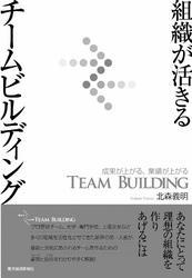 組織が活きる チームビルディング―成果が上がる、業績が上がる / 北森義明