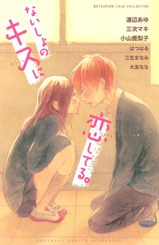 ないしょのキスに恋してる。 / 渡辺あゆ
