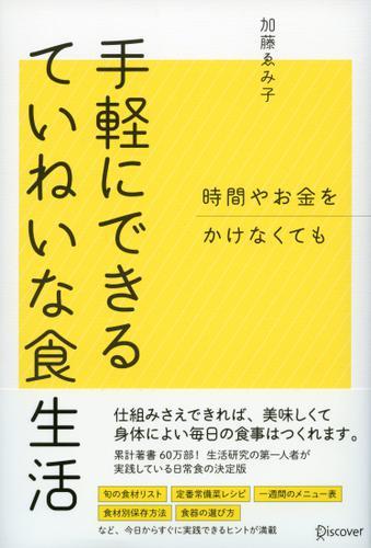 時間やお金をかけなくても 手軽にできるていねいな食生活 / 加藤ゑみ子