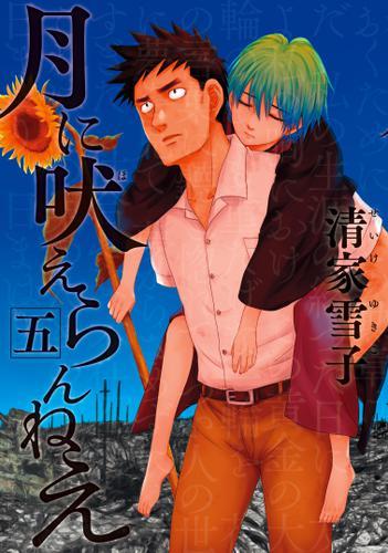 月に吠えらんねえ(5) / 清家雪子